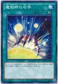 【ノーマル】 魔術師の右手