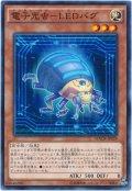 【ノーマル】 電子光虫-LEDバグ