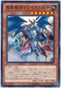 【ノーマル】 真竜騎将ドライアスIII世