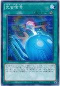 【ノーマル】 光虫信号