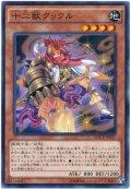 【ノーマル】 十二獣クックル