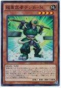 【スーパー】 超重武者テンB-N