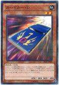【パラレル】 カードカー・D