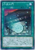 【パラレル】 六武の門