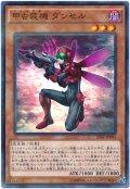 【パラレル】 甲虫装機 ダンセル