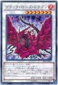 【パラレル】 ブラック・ローズ・ドラゴン