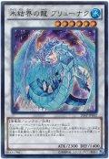【ウルトラ】 氷結界の龍 ブリューナク