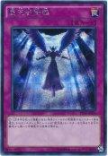【シークレット】 堕天使降臨