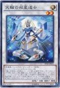 【ノーマル】 天輪の双星道士