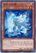 【レア】 星杯の妖精リース