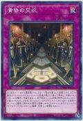 【ノーマル】 黄昏の交衣