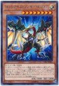【レア】 オッドアイズ・ランサー・ドラゴン