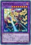 【ノーマル】 剣闘獣総監エーディトル
