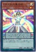 【ウルトラ】 EM五虹の魔術師