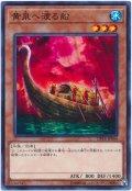 【ノーマル】 黄泉へ渡る船