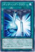 【ノーマル】 ボンディング-D2O