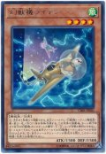 【レア】 幻獣機ライテン