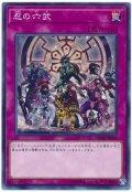 【ノーマル】 忍の六武