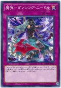 【ノーマル】 魔弾-ダンシング・ニードル