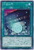 【ノーマル】 六武の門