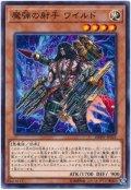 【ノーマル】 魔弾の射手 ワイルド