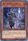 【ノーマル】 真六武衆-キザン