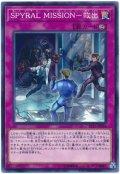 【ノーマル】 SPYRAL MISSION-救出