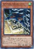 【ノーマル】 SPYRAL GEAR-ドローン
