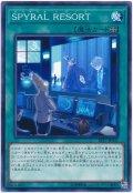 【ノーマル】 SPYRAL RESORT