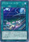 【ノーマル】 F.A.サーキットGP