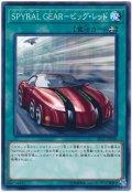 【ノーマル】 SPYRAL GEAR-ビッグ・レッド