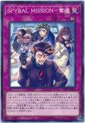 【ノーマル】 SPYRAL MISSION-奪還