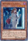 【ノーマル】 SPYGAL-ミスティ