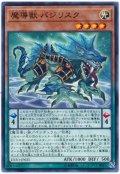 【ノーマル】 魔導獣 バジリスク