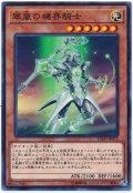【ノーマル】 翠嵐の機界騎士