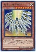 【ノーマル】 黄華の機界騎士
