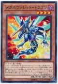 【ノーマル】 メタルヴァレット・ドラゴン