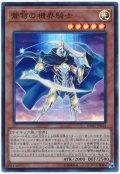 【スーパー】 蒼穹の機界騎士