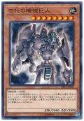 【ノーマル】 古代の機械巨人