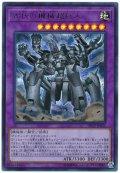 【ウルトラ】 古代の機械超巨人