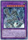 【レア】 古代の機械究極巨人