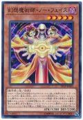 【ノーマル】 幻想魔術師・ノー・フェイス