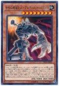 【ノーマル】 古代の機械巨人-アルティメット・パウンド