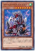 【ノーマル】 アームド・ドラゴン LV7