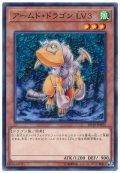 【ノーマル】 アームド・ドラゴン LV3