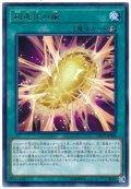 【レア】 超進化の繭