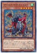 【ノーマル】 アームド・ドラゴン LV5