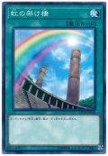 【ノーマル】 虹の架け橋