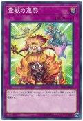 【ノーマル】 霊獣の連契