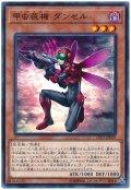 【ノーマル】 甲虫装機 ダンセル